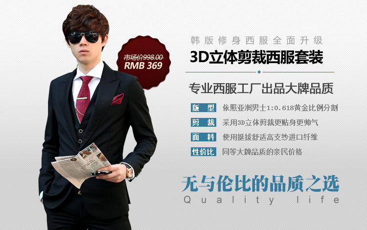 New Fmorn spring, tide men small suits, groom suit, set of three best men casual business wear